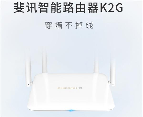 斐讯K2G路由器发布:499元零元购