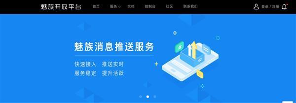 魅族推送平台覆盖超1.3亿终端 月均推送达240亿次