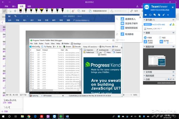 远程桌面玩出花 为何说TeamViewer是生产力神器