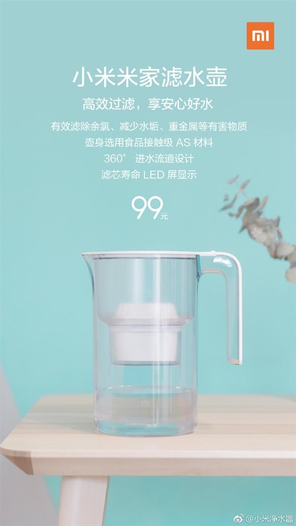 99元!小米米家滤水壶发布:5分钟拥有一壶净水