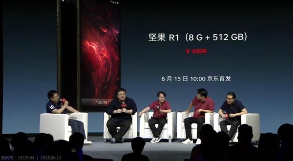 坚果R1 8GB+512GB版发布:4999元