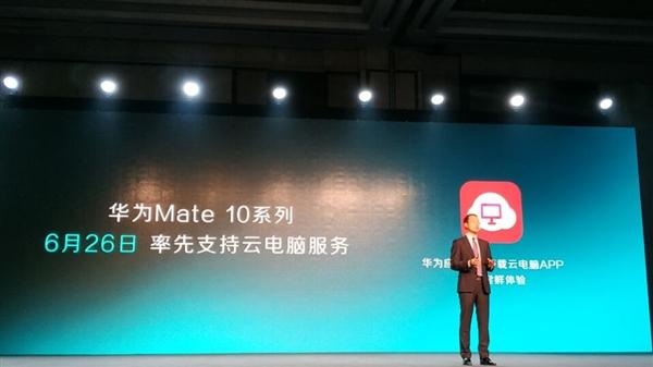 华为Mate 10系列即将支持云电脑服务