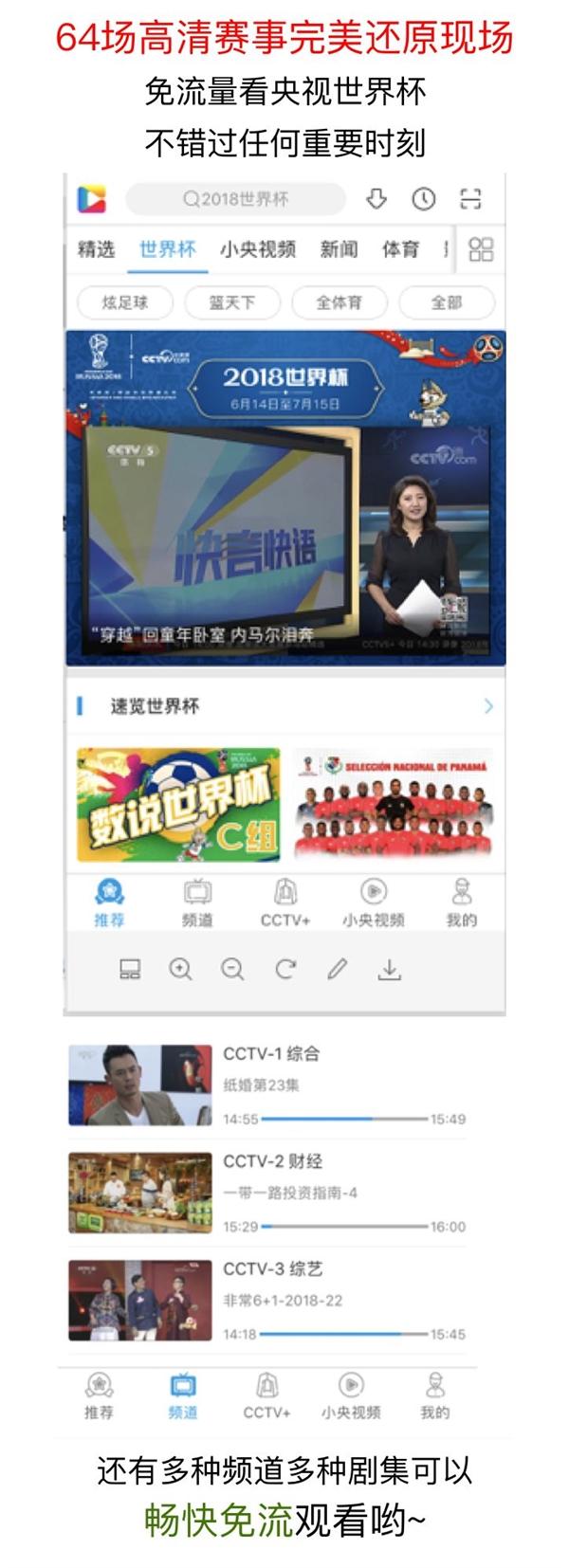 腾讯王卡/米粉卡新功能:看世界杯免流量