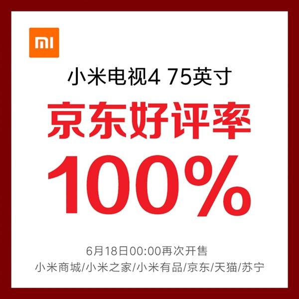 小米电视4 75英寸获京东好评率100%