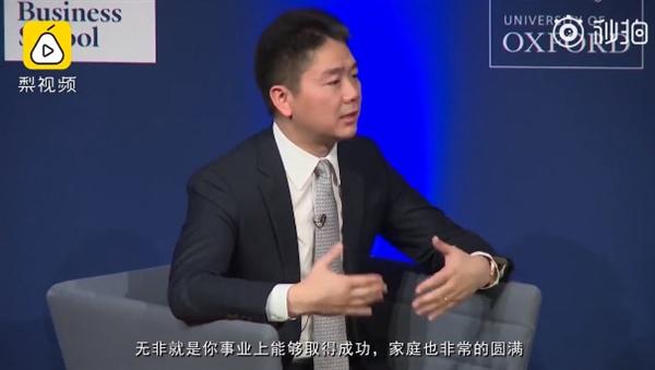 刘强东现身牛津大学:公司是用来管理的 家是用来爱的