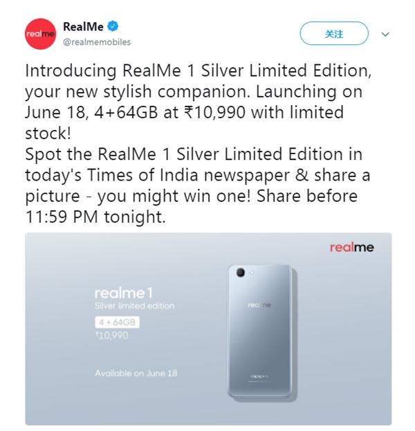 RealMe 1银色限量版亮相:搭载联发科P60 1000元