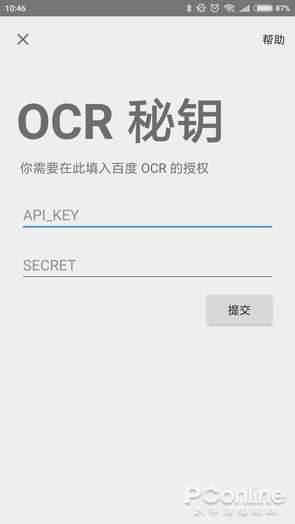 手机自带搜索弱爆 来了解下连屏幕内容都能搜的APP