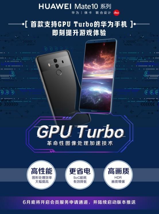 Mate 10系列成首批搭载GPU Turbo的华为手机