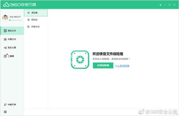 360安全云盘PC客户端新版发布:新增保险箱功能