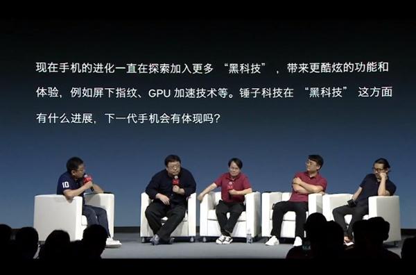 """罗永浩谈国产手机""""炫技"""":只认可华为GPU Turbo"""