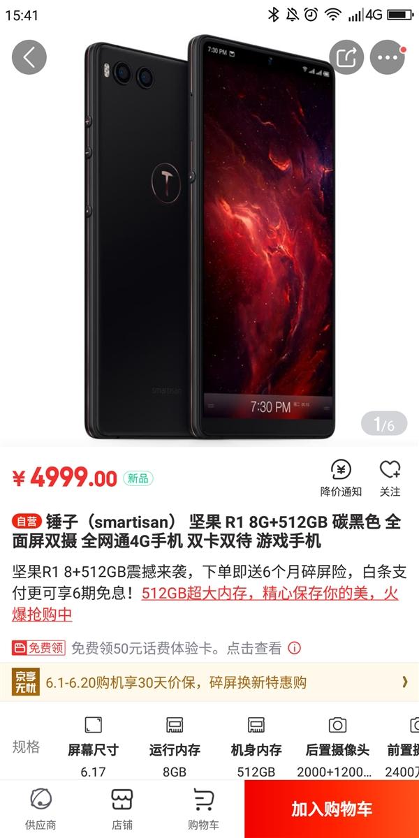 坚果R1 8GB+512GB版首销:4999元