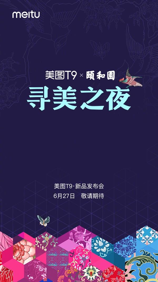 美图T9即将发布:6月27日亮相
