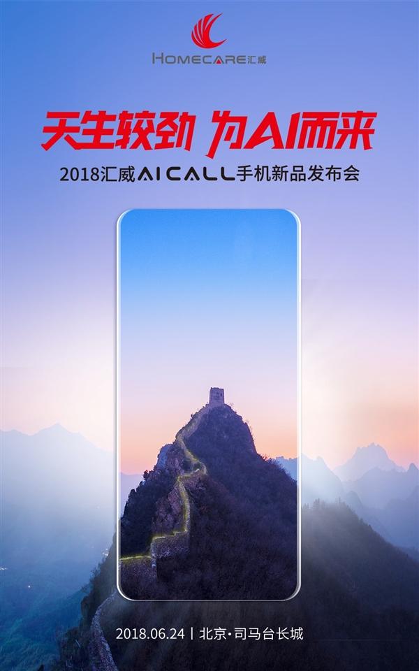 6月24日长城见:汇威AICALL手机新品发布会定档