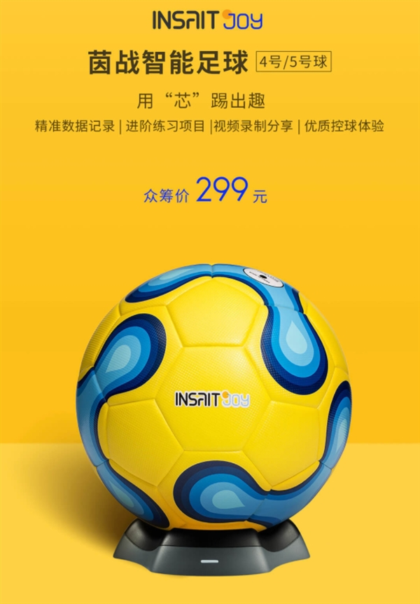 299 yuan!  Millet Crowdfunding Smart Football: Up to FIFA Ball Standard