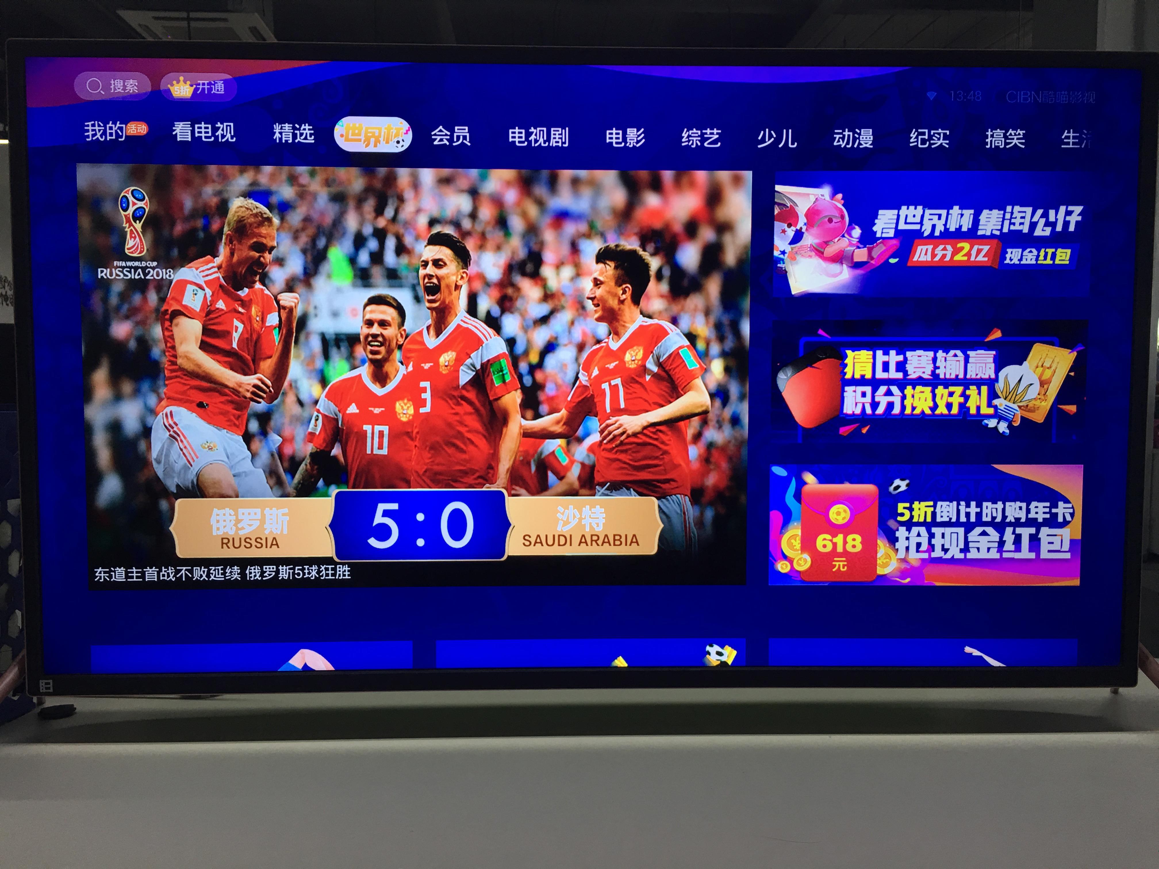 当贝市场看世界杯直播教程:直播软件没有cctv5直播源也能正常看直播