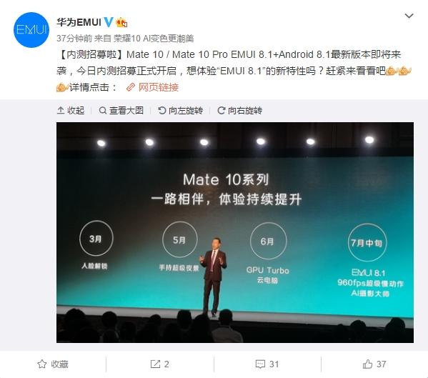 Huawei Mate 10/Mate 10 Pro EMUI 8.1 open beta