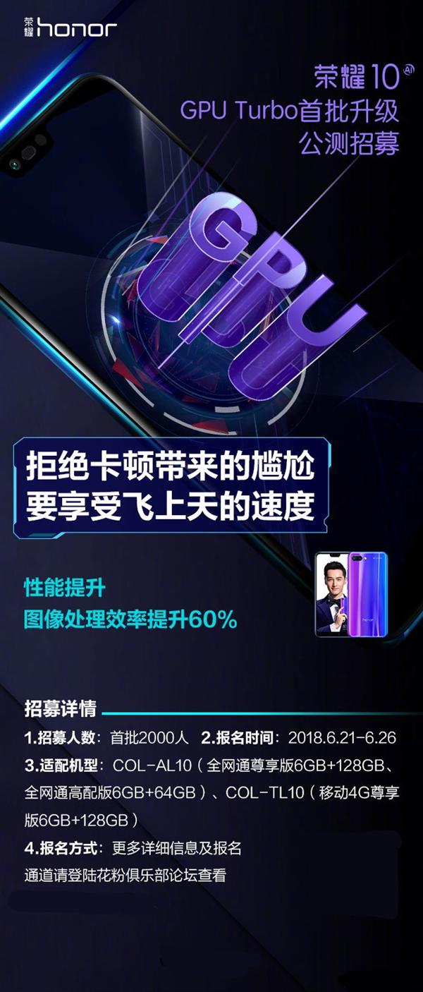荣耀10开启GPU Turbo技术公测招募
