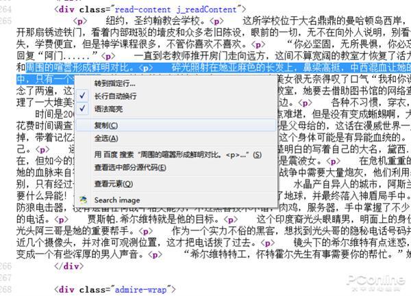 网页文字无法复制?教你如何破除网页限制-第4张图片