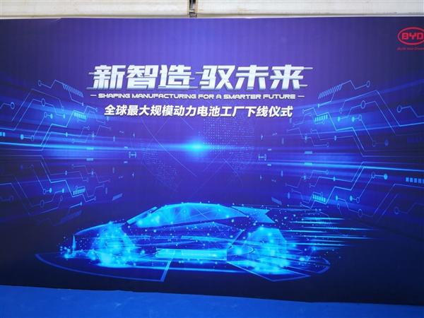 年产能24GWh全球规模最大:比亚迪青海动力电池工厂投产