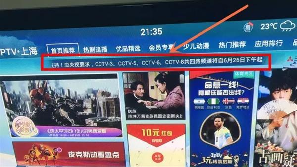 "hg0088皇冠备用网址=""IPTV用户不清雅看皇冠体育在线app的两种方法"