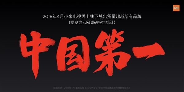 硬件几乎不挣钱 小米电视如何做到中国第一?
