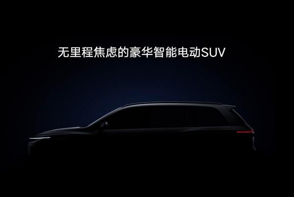 车和家首款中大型SUV预告图发布:无里程焦虑 年内亮相