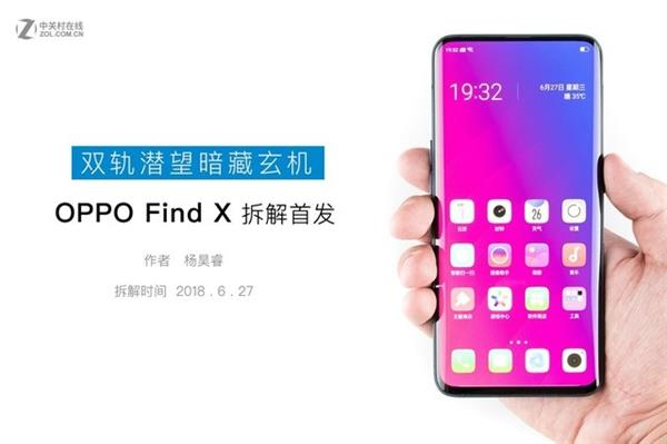 OPPO Find X拆解:双轨潜望暗藏玄机