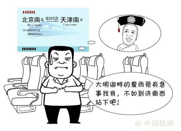 中国铁路又一便民举措:到站补票可扫码支付