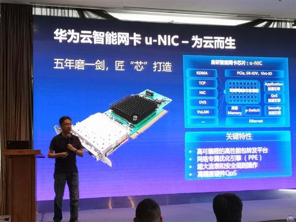华为云发布全新科技实例C3ne 网络转发性能超千万