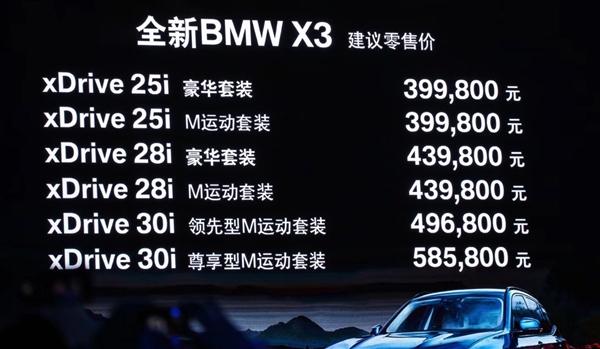 43.98万!华晨宝马X3 28i车型上市:224马力