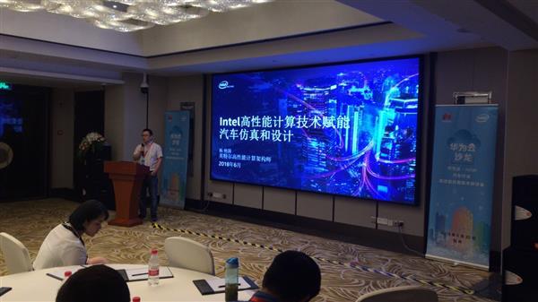 超算入云 无尽算力 华为云-Intel汽车行业高性能仿真技术研讨会召开