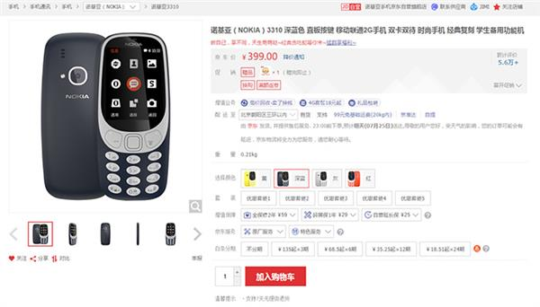 诺基亚:复刻版3310不是老人机,三分之二买家是年轻人