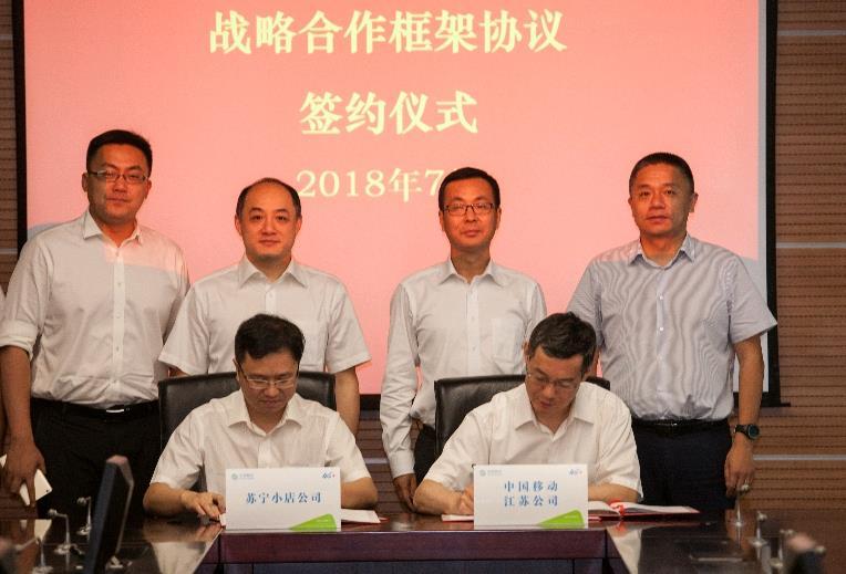 (图:苏宁与江苏移动战略合作签约仪式现场)图片