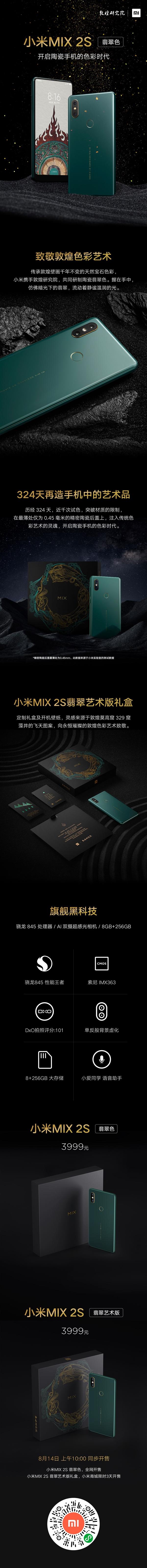 小米MIX 2S翡翠艺术版揭秘:324天的陶瓷艺术之旅