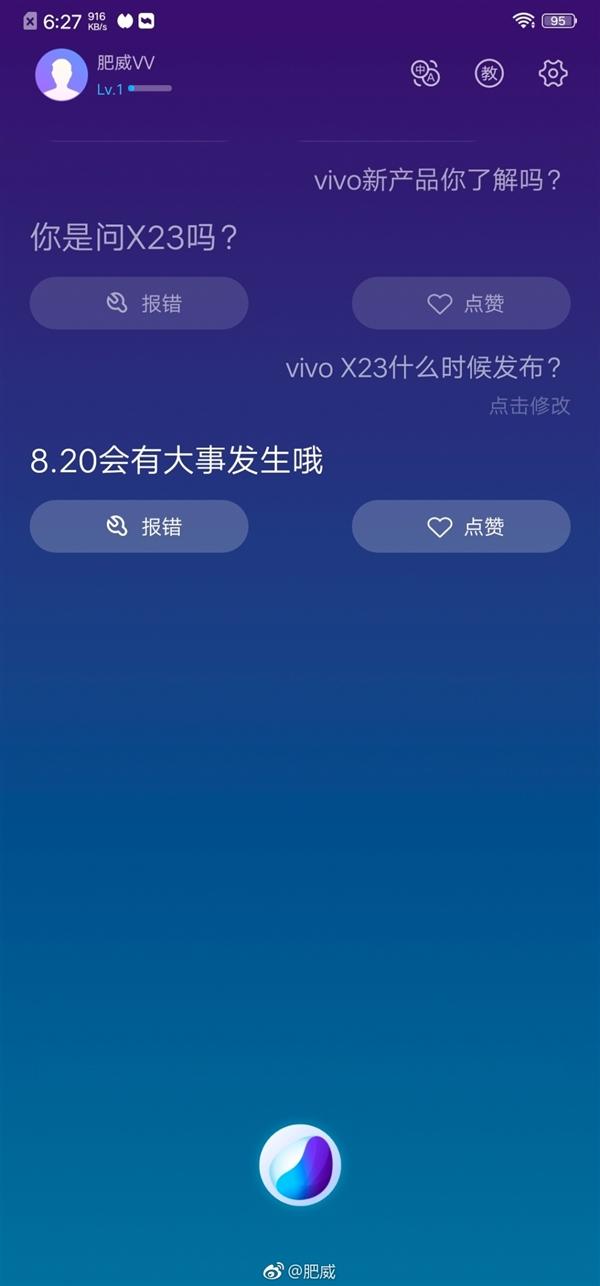 vivo语音助手疑似爆料X23信息 8月20日官宣?