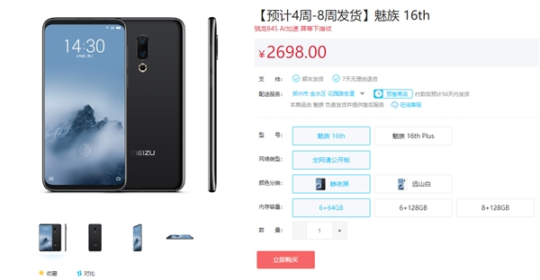 Meizu 16th/16th Plus sold for 1 second sold out: Have you bought it?