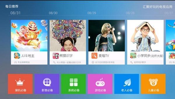 2018智能电视用户必装的两款绵软件 将所拥有人气app扫地以尽