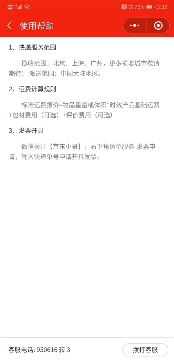 京东快递小程序微信上线:支持个人快递配送