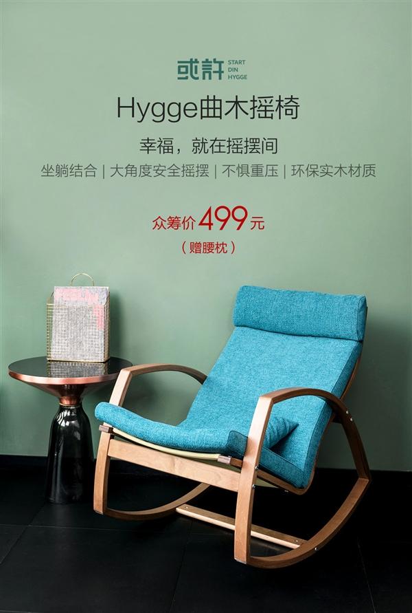 小米众筹曲木摇椅:人体工学结构可承重110kg