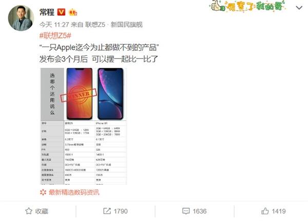 常程晒联想Z5和iPhone Xr对比图:选哪个还用说么