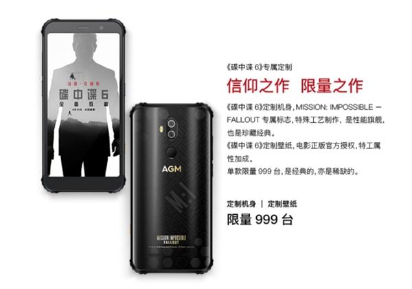 AGM X3碟6定制版开卖 限量999台/标配999元JBL耳机