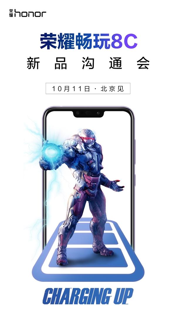 荣耀畅玩8C即将发布:采用刘海屏 10月11日见