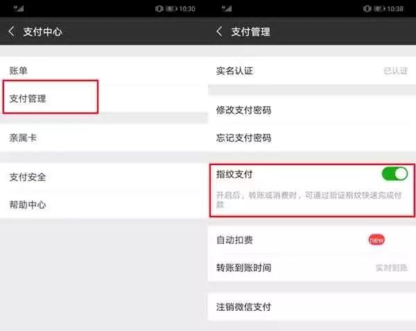 华为/荣耀手机微信指纹升级时间表来了!共33款机型支持图片