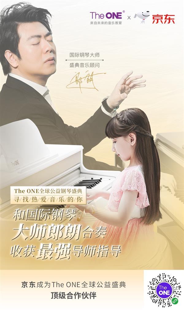 京东成为The ONE全球公益钢琴盛典顶级合作伙伴