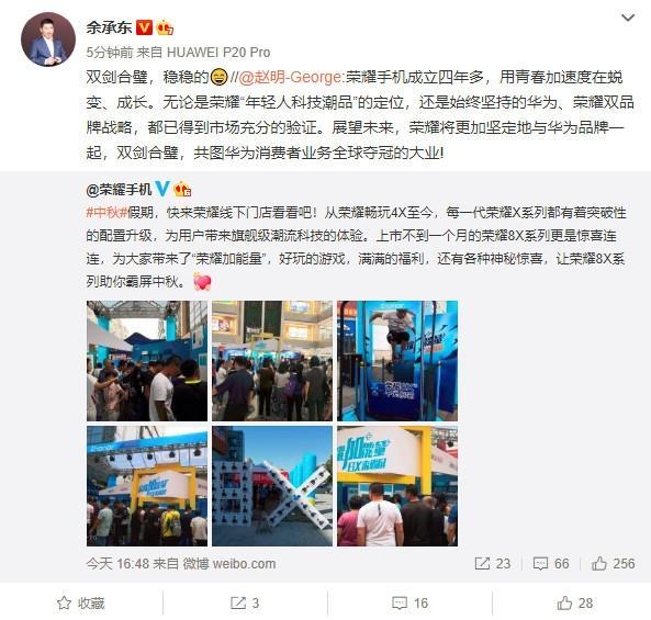 荣耀总裁赵明北大开讲:坚定双品牌战略 冲击全球第一