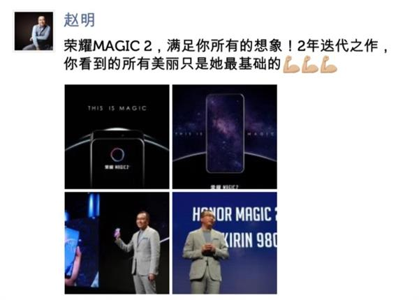 麒麟980加持 荣耀Magic 2亮点汇总:屏占近乎100%