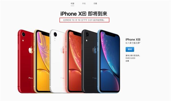 iPhone XR本月19日开启预购:6499元起