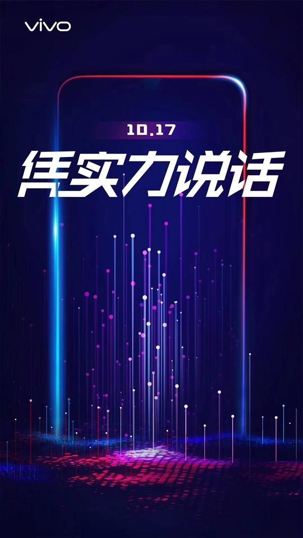 vivo新机宣布:采用水滴屏 10月17日发布