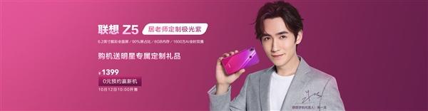 骁龙636+6G内存 联想Z5朱一龙定制版明天发售:1399元