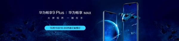 华为畅享9 Plus/畅享MAX上架官网:10月15日亮相